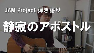 [JAM Project 弾き語り]静寂のアポストル[コード付き]#7