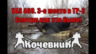 Трофи Рейд Распутица 2017.  КочевниК.  DSD Offroad. UAZ  4x4
