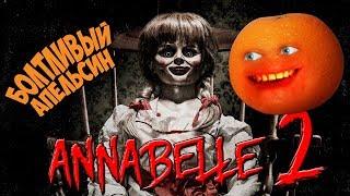 Болтливый Апельсин - Проклятие Аннабель: Зарождение зла (Это не Ивангай)
