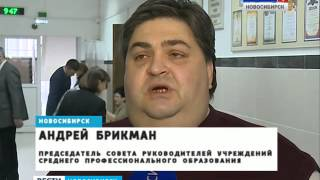 8 из 10-ти выпускников новосибирских техникумов ид
