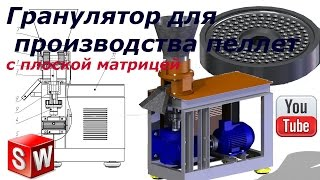 Гранулятор для производства пеллет с плоской матрицей
