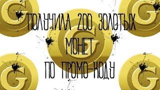 БАГ 300 ЗОЛОТЫХ МОНЕТ БЕСПЛАТНО / АВАТАРИЯ