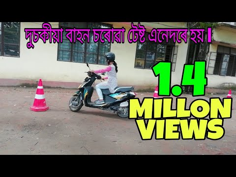 Dibrugarh Dto Driving Test Two-wheeler 🚲
