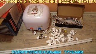 подключение бойлера и пайка полипропиленовых труб в уборной