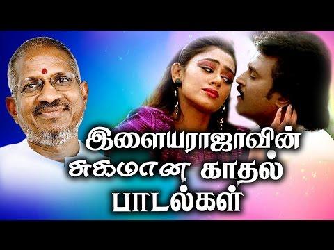என்றுமே இனிமையாக இருக்க இளையராஜாவின் காதல் பாடல்கள் | Ilaiyaraja Tamil Songs| Best Songs Collections