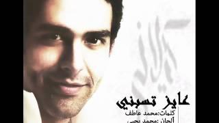 Mohamed Kelany - 3ayeez Tesbny / محمد كيلانى عايز تسبنى