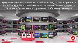 Smart TV-приставки iconBIT: Movie Home и Movie One