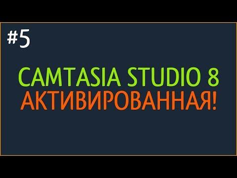 ГДЕ СКАЧАТЬ Camtasia Studio 8? НА РУССКОМ ЯЗЫКЕ + БЕСПЛАТНАЯ И ПОЛНАЯ ВЕРСИЯ!