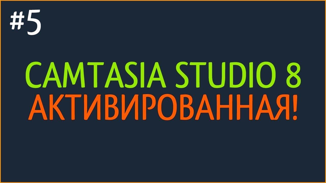 скачать камтазия студио 7 на русском с кряком