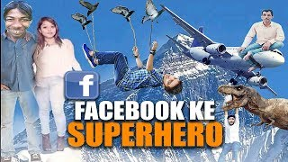 FACEBOOK KE SUPERHERO - FUNNY FACEBOOK PHOTOS AND POSTS