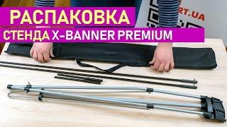 X-Banner PREMIUM Розпакування (стенд павук, х банер) від компанії ADMART