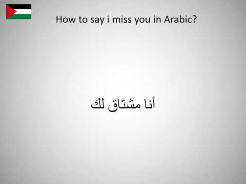 How to say i miss you in Arabic?