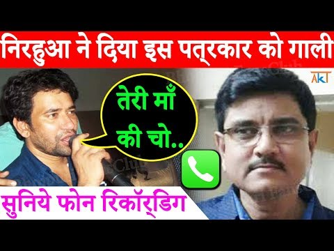 सुनिए निरहुआ का कॉल रिकॉर्डिंग जिसमे शशिकान्त को गाली दे रहे है Nirahua Ne Shashikant Singh Ko Gaali