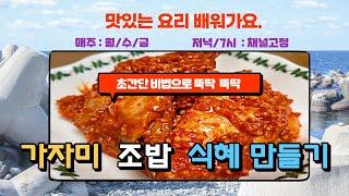가자미 조밥 식혜 만들기 / 정착의 첫걸음(요리/98부…