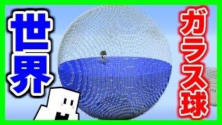 【マインクラフト】ガラス球の世界でサバイバル! #6 お宝沢山海の島【マイクラ実況】 thumbnail