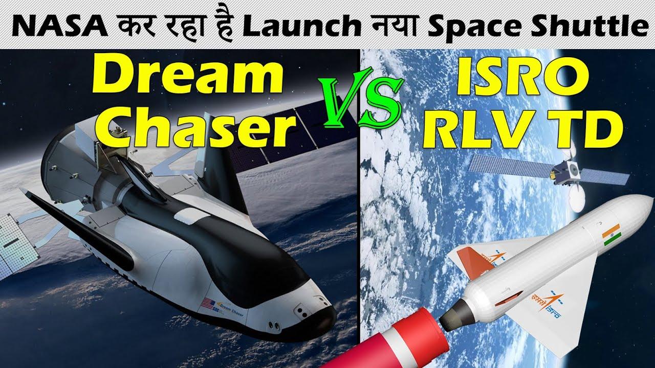NASA कर रहा है Launch नया Space Shuttle (Dream Chaser) Vs ISRO RLV TD | NASA News | ISRO News
