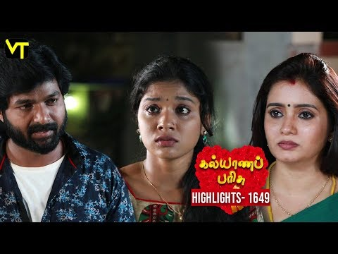 Kalyanaparisu Tamil Serial Episode 1649 Highlights on Vision Time. Let's know the new twist in the life of  Kalyana Parisu ft. Arnav, Srithika, Sathya Priya, Vanitha Krishna Chandiran, Androos Jesudas, Metti Oli Shanthi, Issac varkees, Mona Bethra, Karthick Harshitha, Birla Bose, Kavya Varshini in lead roles. Direction by AP Rajenthiran  Stay tuned for more at: http://bit.ly/SubscribeVT  You can also find our shows at: http://bit.ly/YuppTVVisionTime   Like Us on:  https://www.facebook.com/visiontimeindia