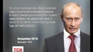 Путін уперше прокоментував офшорний скандал(UA - Путін уперше прокоментував офшорний скандал. На четвертий день