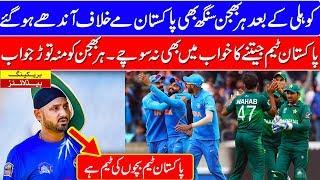 harbhajan singh talk about pak vs india match anyllysis discuss team camparison
