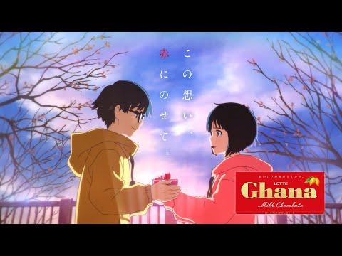 ロッテ ガーナ バレンタイン『ガーナ Gift篇』 30秒ver