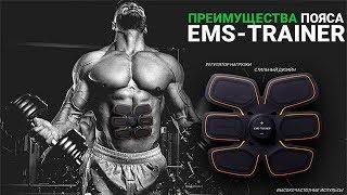 Ems Trainer тренажер купить в Новосибирске