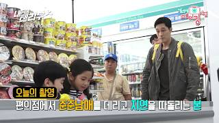 [BTS] Terius Behind Me 내 뒤에 테리우스 - Special Making and NG Part 2
