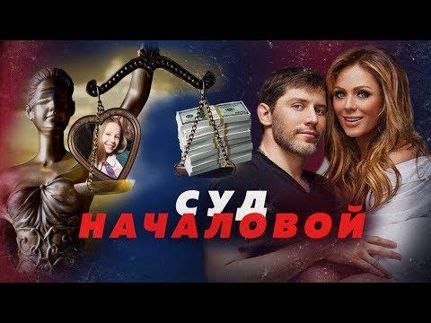 ЮЛИЯ НАЧАЛОВА. БИТВА ЗА НАСЛЕДСТВО // Алексей Казаков