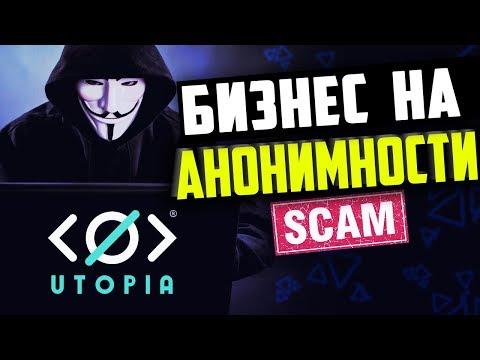 Utopia Program   личное мнение об анонимной и децентрализованной сети