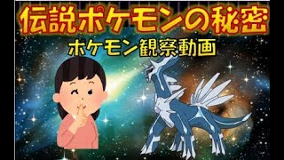 伝説ポケモンの秘密「ポケモン茶番」 thumbnail