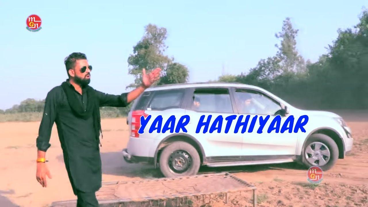 Yaar Hathiyar : Monu Kharmaniya | Sumit Rohniya | Latest Haryanvi Songs Haryanvi 2018 | MGN MUSIC #1