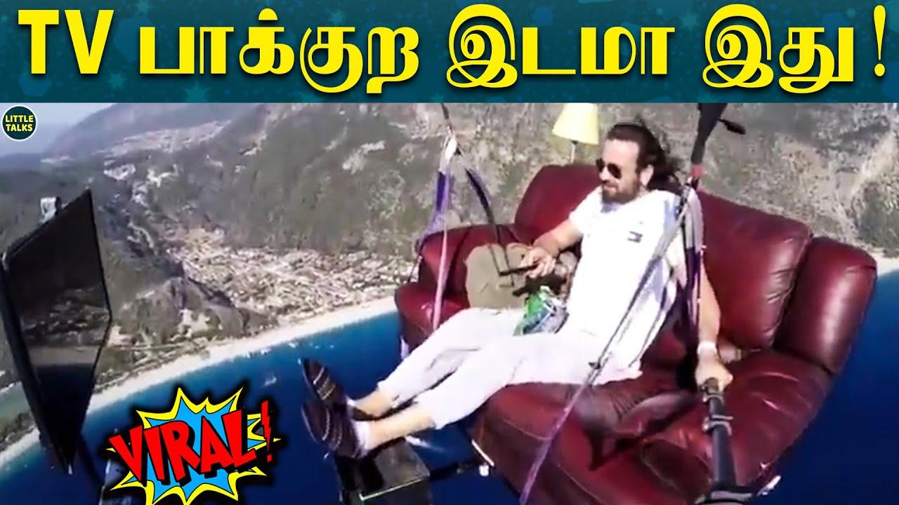 VIRAL VIDEO : அந்தரத்தில் Cool Drinks குடித்துகொண்டு TV பார்க்கும் இளைஞர்   Sky Selfie Video