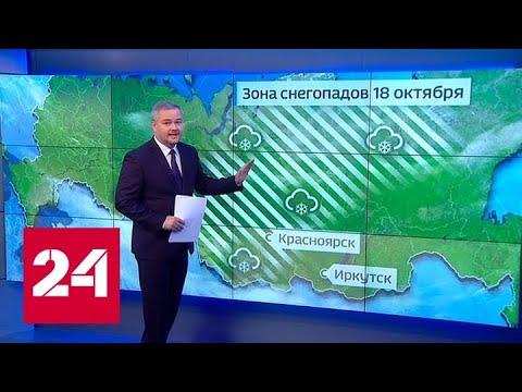 """""""Погода 24"""": города Урала и Сибири продолжает засыпать снегом - Россия 24"""