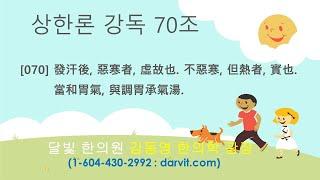 상한론 70조 상한론 강독 밴쿠버 달빛한의원 김동영 한…