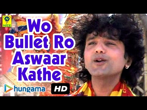 Wo Bullet Ro Aswaar Kathe ★ Om Banna Devotional Song ★ New Rajasthani Song