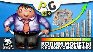 Русская Рыбалка 4 Стрим Фарм монет Копим вместе на обновление с рекой Яма