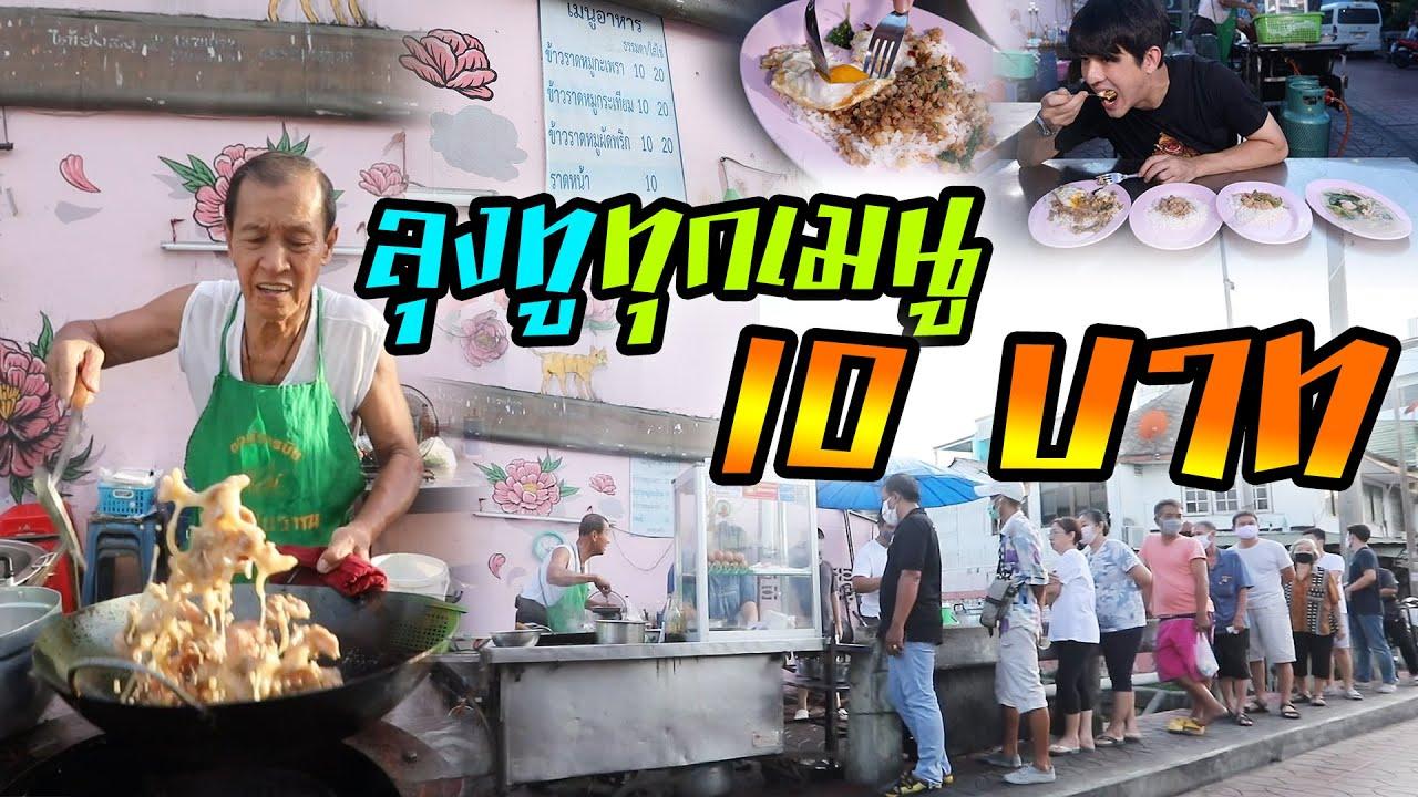 ลุงทูทุกเมนู 10 บาท | ไทยทึ่ง WOW! THAILAND