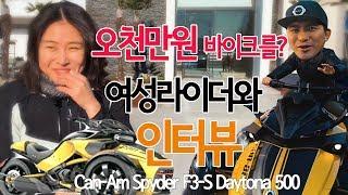 [파쏘] 캔암스파이더 시승기 2회  Can-Am Spyder F3-S Daytona 500 바이크원