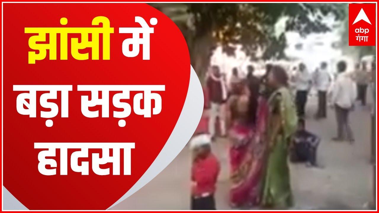 Download Jhansi Accident: ट्रैक्टर ट्रॉली पलटने से बड़ा सड़क हादसा, 11 लोगोंं की गई जान| Hindi News