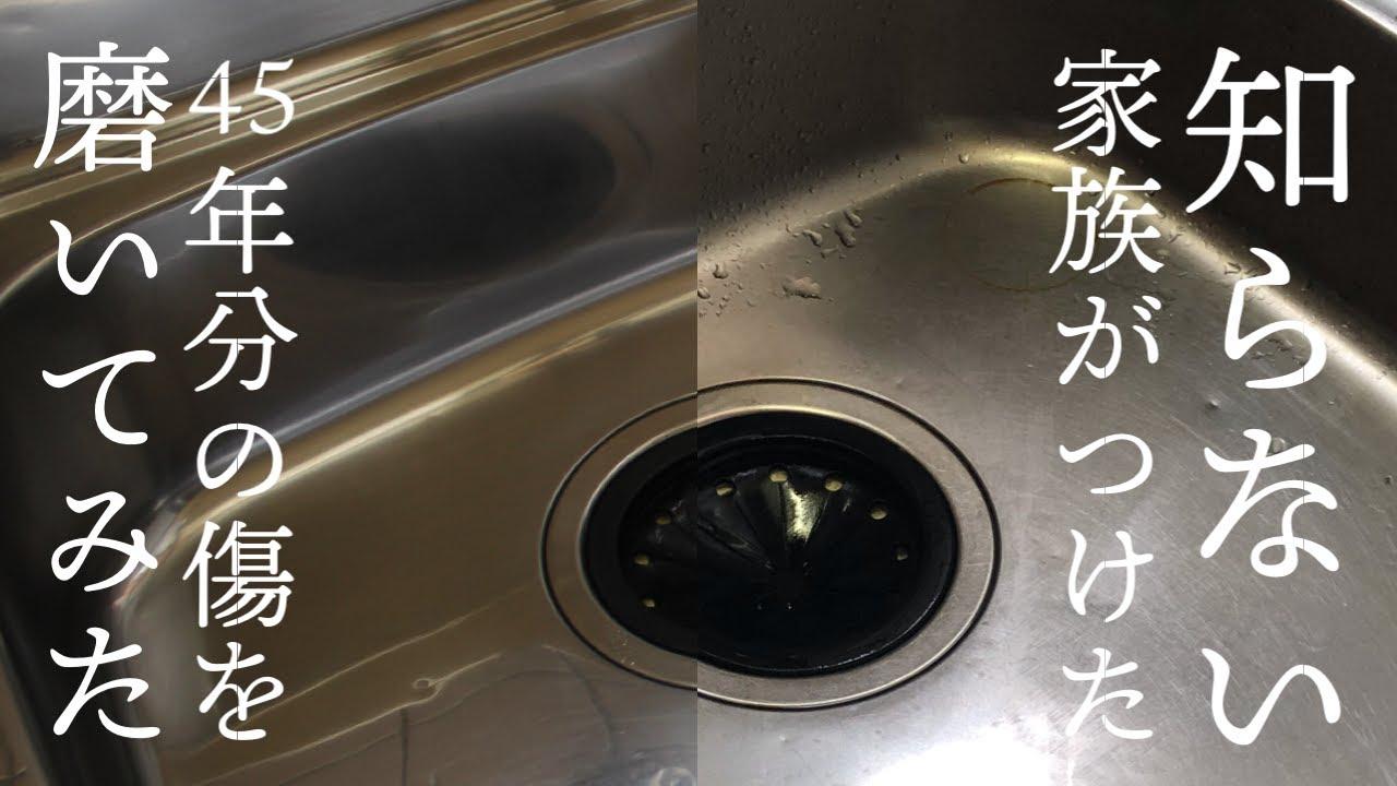【ほぼ手磨き】鏡面を目指す!キッチンシンク磨き【夫手取り15万で専業主婦を目指す女の築45年中古住宅DIY】