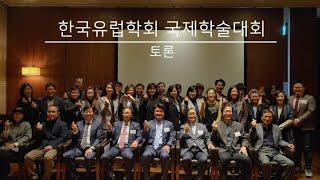 한국유럽학회 '2020 신년 국제학술대회' Academ…