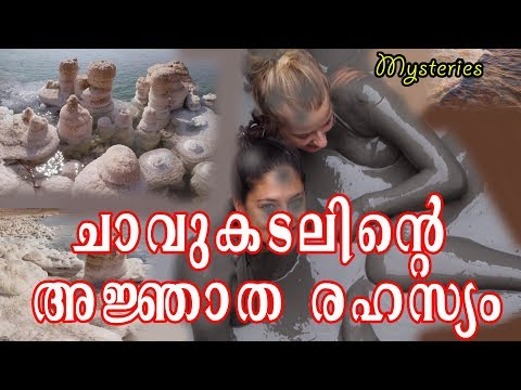 ചാവുകടൽ രഹസ്യം | Secrets of the Dead Sea | The Dead Sea Minerals