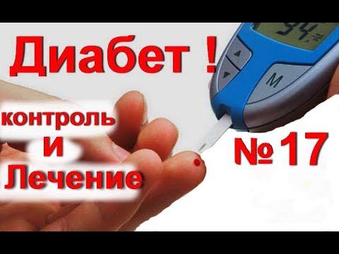 высокие сахара при сахарном диабете