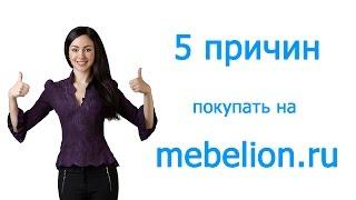 5 причин покупать в интернет-магазине Mebelion.ru(светильники и люстры в москве потолочная люстра люстры недорого обзор люстр в Москве интерьерные светильн..., 2014-11-25T15:46:53.000Z)