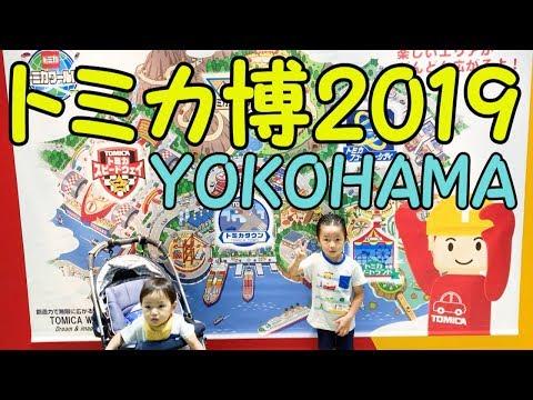 トミカ博in横浜2019 行ってきた 限定品のプレゼントに大興奮