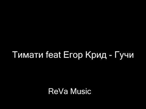 Тимати Feat Егор Крид - Гуччи /Текст/Караоке (2018)