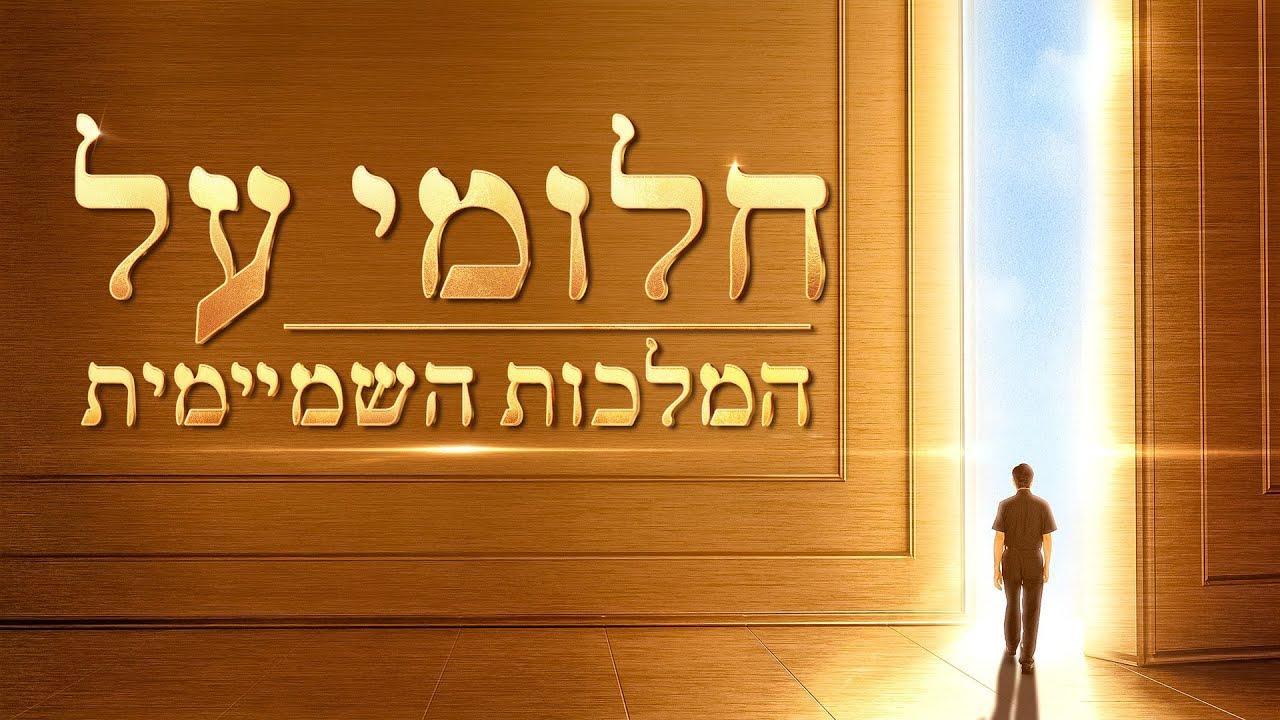 סרט בשורה | 'חלומי על המלכות השמיימית'