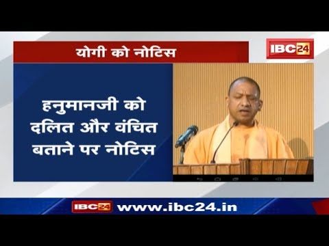 Yogi Adityanath gets legal notice for calling Lord Hanuman Dalit: योगी आदित्यनाथ को नोटिस
