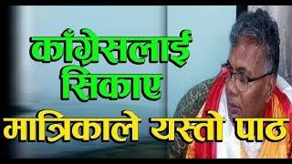 मात्रिका यादबले नेपाली काँग्रेसले दिए कडा झटारो,संसदमा काँग्रेस लाजतलेभुतुक्कै|Matrika Yadhav