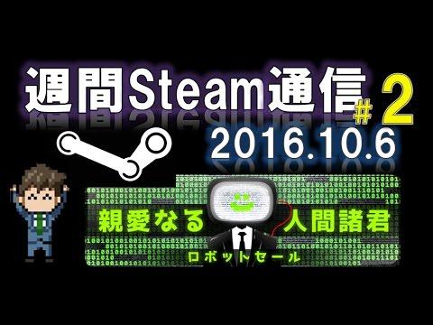 週間Steam通信(2016年10月6日)#2「ロボットセールがやってきた」