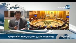 أبو الغيط وولد الشيخ يتباحثان حول تطورات الأزمة اليمنية